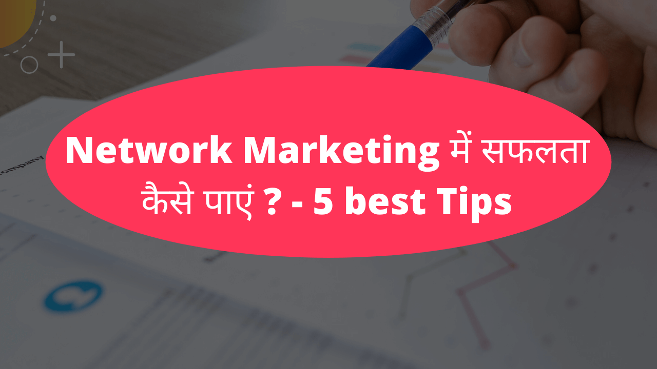 Network-Marketing-में-सफलता-कैसे-पाएं-5-best-Tips