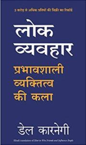 lok-vyavahar-network-marketing-books