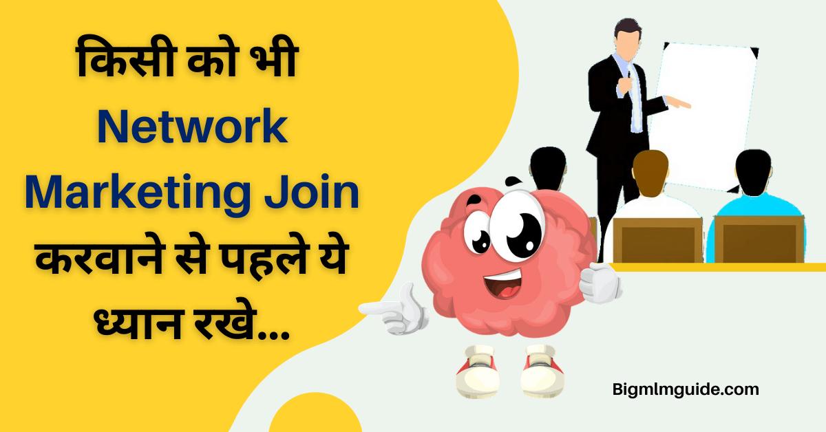 किसी-को-भी-Network-Marketing-Join-करवाने-से-पहले-ये-ध्यान-रखे