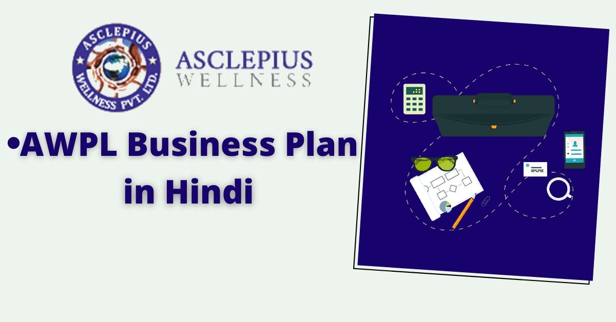 AWPL-business-plan-in-hindi