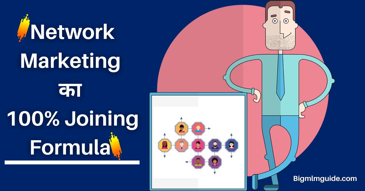 Network-Marketing-का-100%-Joining-Formula
