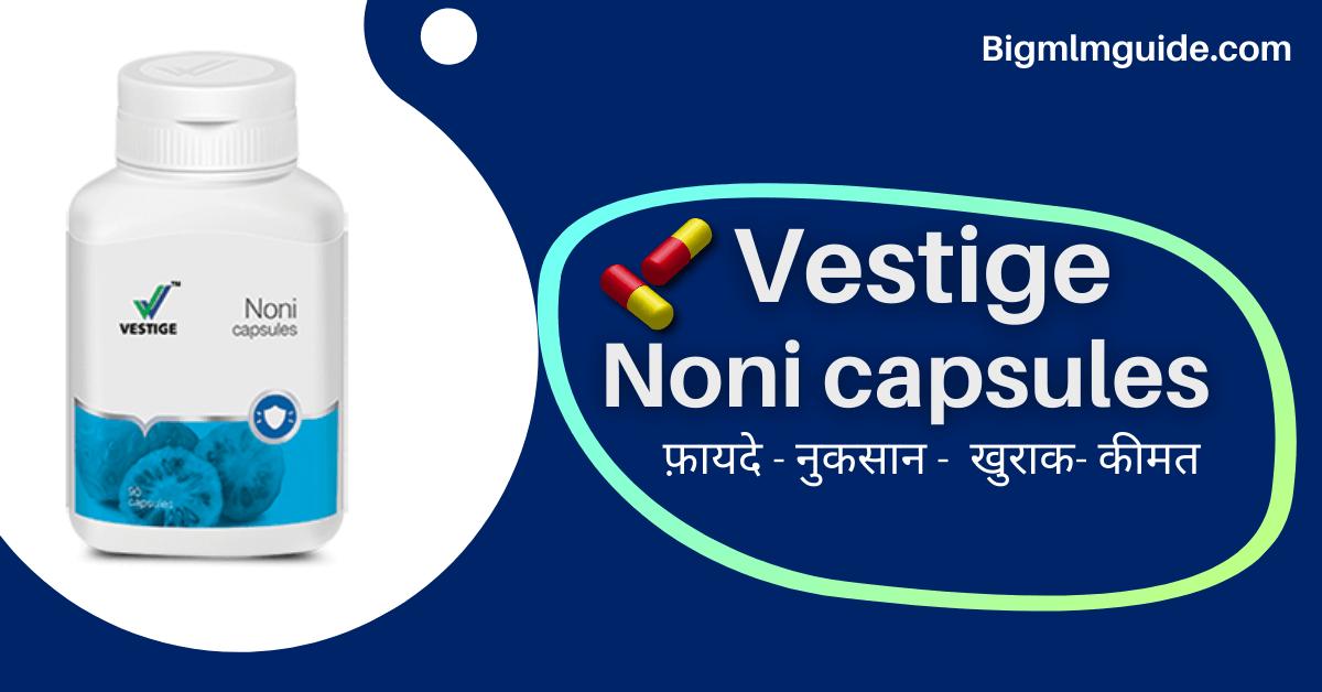 Vestige-noni-capsules-benefits-in-hindi